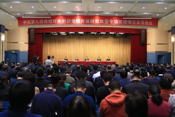 中央第九巡视组向betway官网登录党组反馈巡视情况