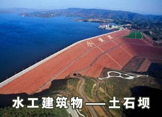 水工建筑物——土石坝
