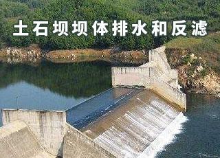 土石坝坝体排水和反滤