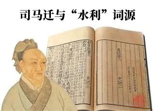 """司马迁与""""必威betway88663""""词源"""